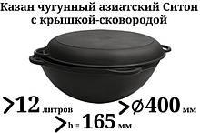 12 л Казан чугунный Ситон, азиатский, с чугунной крышкой-сковородой, заводская термообработка