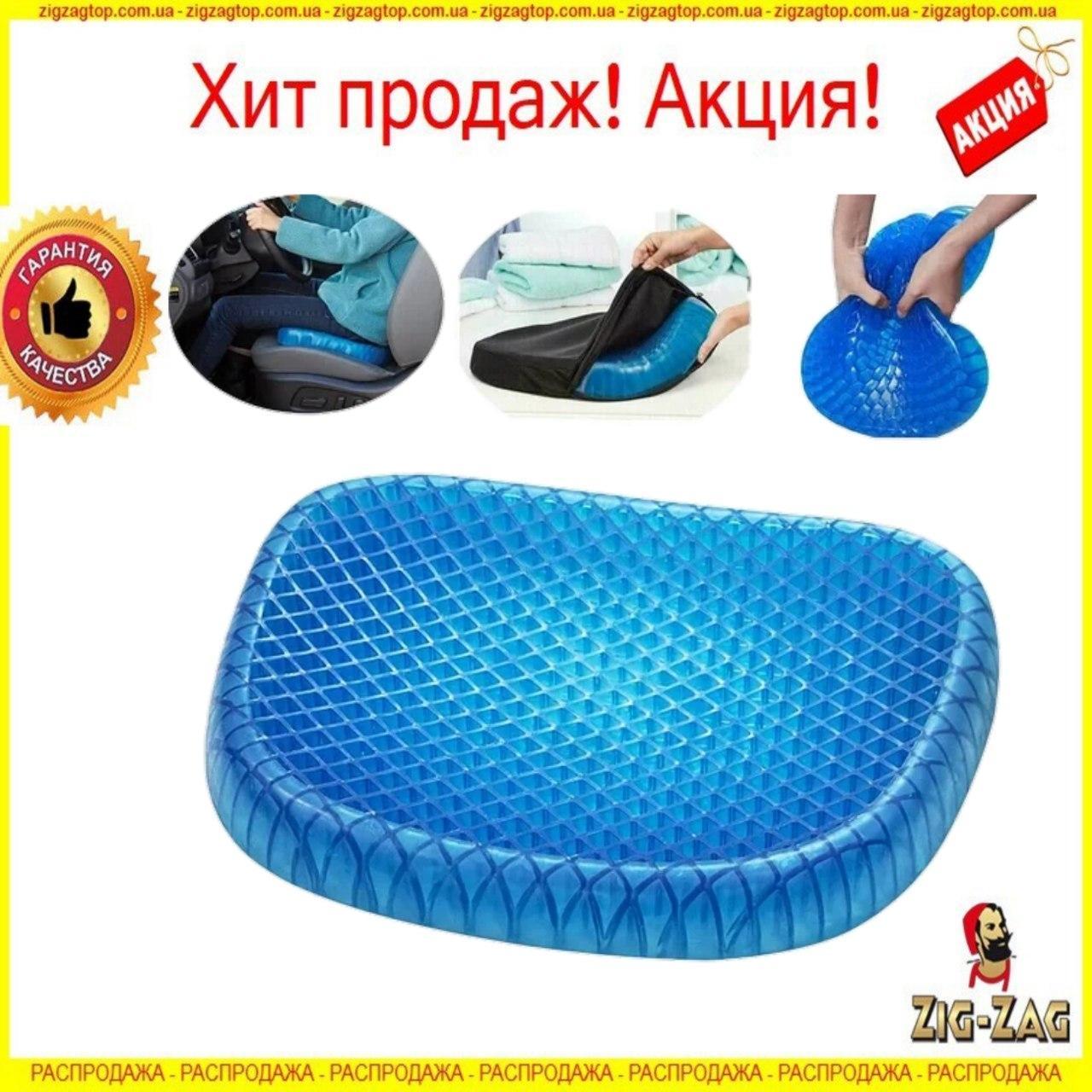 Ортопедична гелева Масажна подушка для розвантаження хребта Egg Sitter для сидіння стільця ТОП!