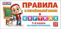 Ранок Світогляд Картки Правила з укр мови 001-02 кл Набір карток 30 шт 1144