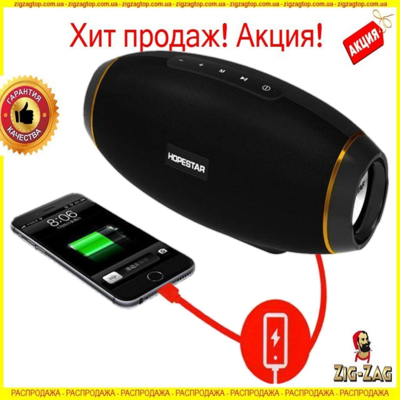 ОРИГИНАЛ Портативная колонка Hopestar H20 Bluetooth хопестар стерео сабвуфер Блютуз акустичиская система