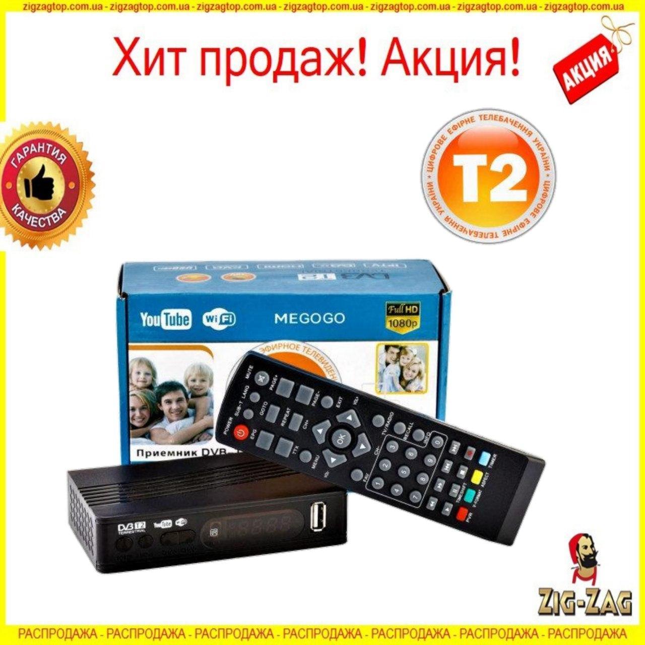 Тюнер T2 MG811 приставка 12В з переглядом YouTube IPTV WiFi HDMI USB MEGOGO Т2 ютуб 400 каналів + ПУЛЬТ NEW!