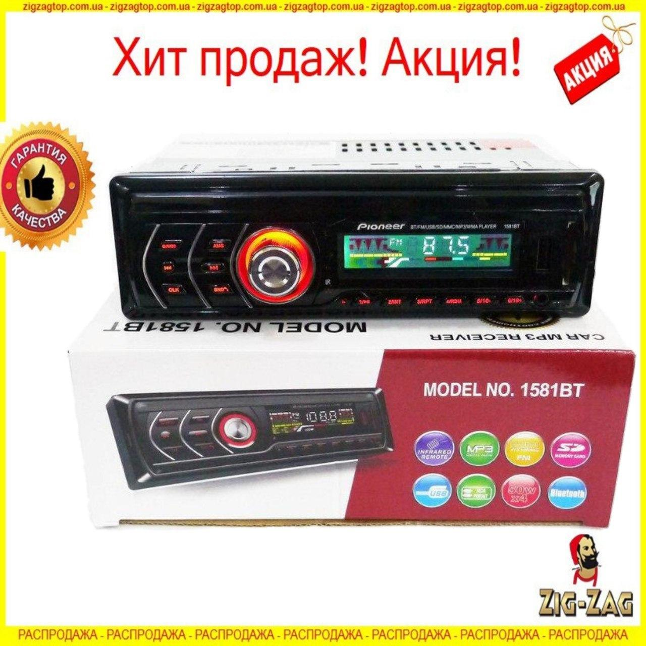 Автомагнитола с Пультом Pioneer 1DIN 1581BT Bluetooth магнитола Пионер в Машину авто MP3+FM+USB+SD+AUX Блютуз