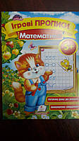 Пегас СКА5 Математика 5+ (Укр)