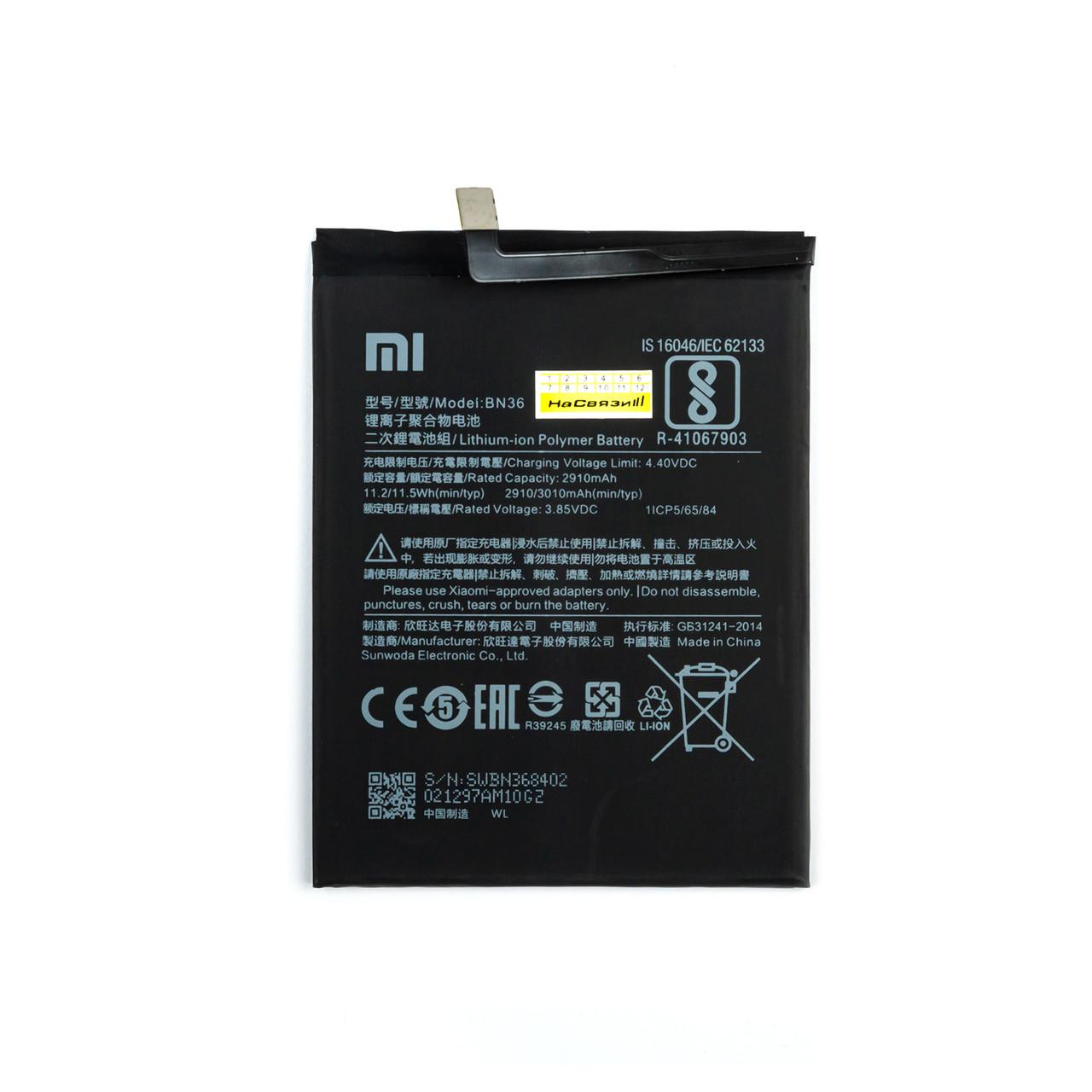 АКБ XIAOMI BN36 Mi 6X/Mi A2