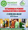 Ремонт газовых колонок в Феодосии и ремонт газовых котлов Феодосия. Установка, подключение