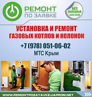 Ремонт газовых колонок в Евпатории и ремонт газовых котлов Евпатория. Установка, подключение