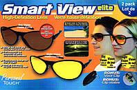Очки для водителей Smart View Elite 2 pack