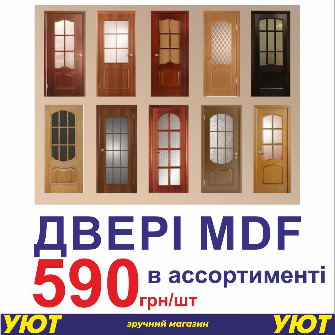Двері міжкімнатні MDF