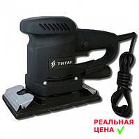 ✅ Шлифмашина Титан ППШМ 220