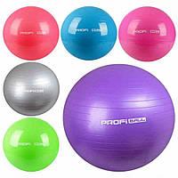Мяч для фитнеса (фитбол) гладкий 75см GB-0383