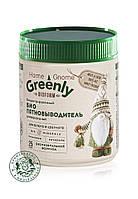 Биопятновыводитель універсальний концентрований Home Gnome Greenly