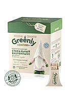 Пральний порошок для білих і світлих тканин концентрований Home Gnome Greenly