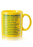 Кружка «Тёплые моменты», цвет жёлтый, фото 1
