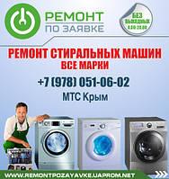 Ремонт стиральных машин Ялта. Ремонт посудомоечных машин в Ялте. Ремонт, подключение.