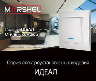 """Электроустановочная інсталяція ТМ""""MARSHEL"""" (Туреччина)"""