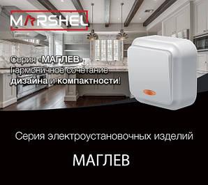 """Серія преміум """"МАГЛЕВ"""" відкритої установки ТМ""""MARSHEL"""" (Туреччина)"""