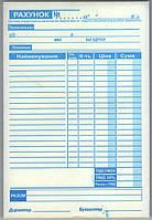 Рахунок А 5 самокопирующий CB/CF