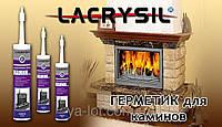 Герметик огнестойкий и термостойкий для каминов и печей1600 С - 1250 С.