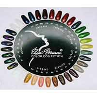 Колекція гель-лаків Elise Braun cat's Eye (10 мл)