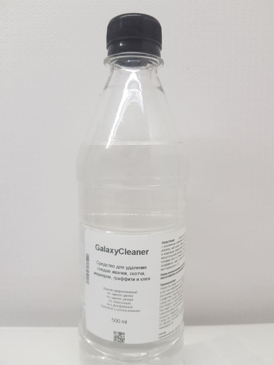 Очиститель клея GalaxyCleaner 0.5