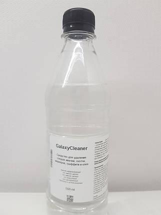 Очиститель клея GalaxyCleaner 0.5, фото 2