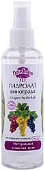Гидролат винограда, 100 мл