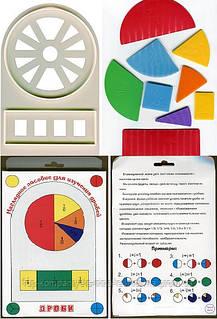 Набор геометрических фигур и дробей(карточка)