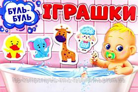 Набір для купання Фігурки Тварин 18*12*6см (200000017У)
