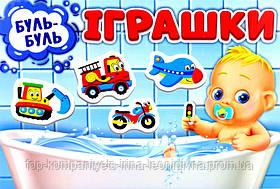 Набір для купання ФигуркиТранспорт 18*12*6см (200000015У)