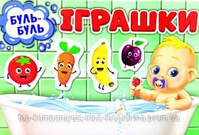 Набір для купання фігурки Фрукти і овочі 18*12*6см (200000016У)