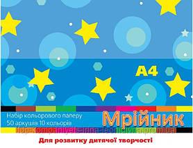 Набір кольорового паперу ТЕТРАДА Мрійник А4 50л/10 кольорів (ТЕ265)