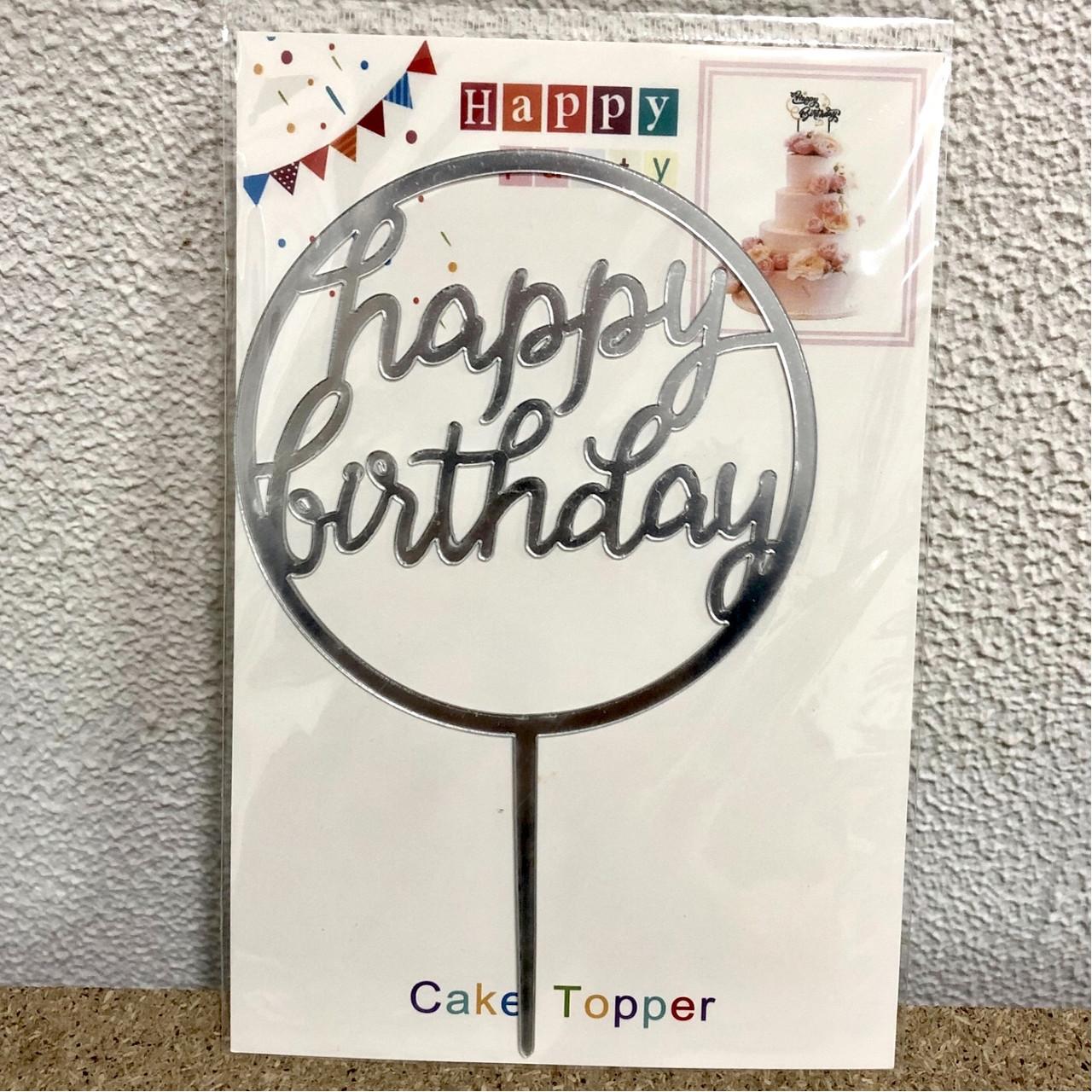 """Акриловый топпер на торт """"Happy birthday """" (↔ 11 см) серебро"""