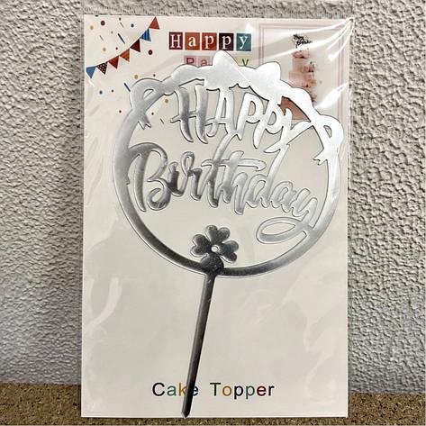 "Акриловый топпер на торт ""Happy birthday "" (↔ 11 см) серебро, фото 2"