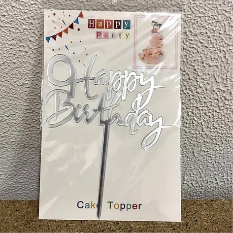 """Акриловий топпер на торт """"Happy birthday """" (↔ 11 см) срібло, фото 2"""