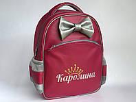 Рюкзак школьный именной для девочки (вышивка любого имени)