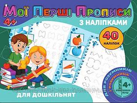 """Прописи А5 """"Для дошкільнят"""" +40 наклейок(у)"""