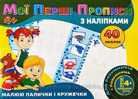 """Прописи А5 """"Палички й кружечки"""" +40 наклейок(у)"""