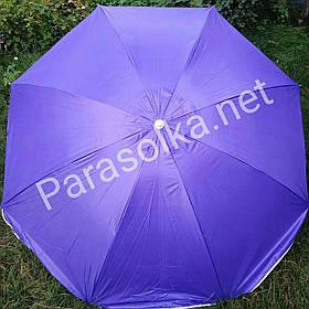 Пляжний зонт фіолетовий 2 метри