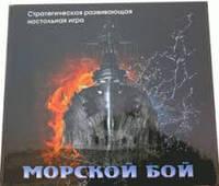 """Настольная развивающая игра """"Морской бой"""""""