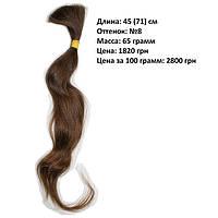 Срез натуральных неокрашенных славянских (украинских) волос 45 (71) см №8