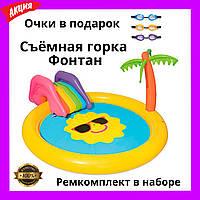 Игровой центр детский Надувной бассейн с горкой Bestway Солнышко