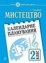 Календарне планування 2 клас Мистецтво НУШ Кондратова Л. Богдан