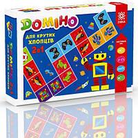 Гра настільна Доміно 2в1 для крутих хлопців Укр Зірка, фото 1