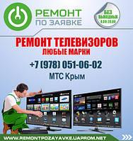 Ремонт телевизоров Симферополь. Ремонт телевизора в Симферополе на дому.