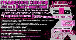"""""""Тенденции развития Beauty-индустрии в 2016 году"""""""