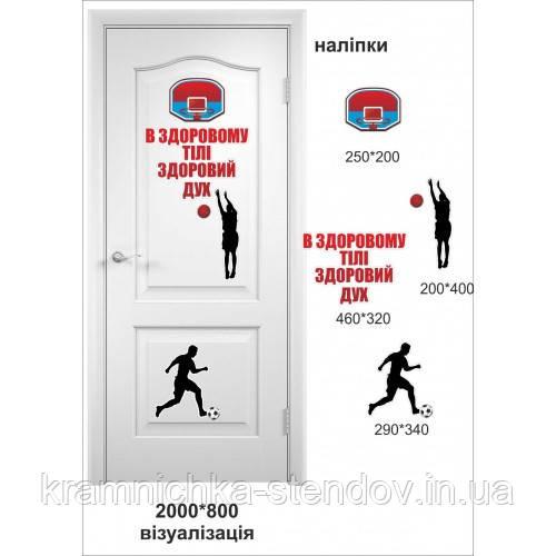 Наклейки на двері для  спортивного зала