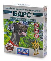 Ошейник Барс от блох и клещей для собак крупных пород