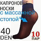 Носки женские капроновые с массажной стопой чёрные НК-277, фото 7