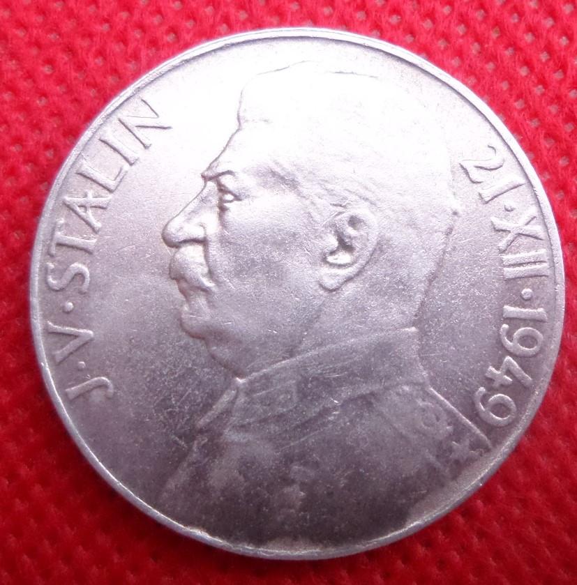 Чехословакий 100 крон 1949 рік срібло 70 років Сталіну №160