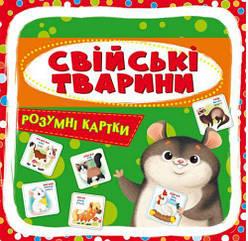 Розумні картки. Домашні тварини. 30 карток, укр F00024744